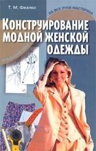 Книга учимся кроить и шить фиалко т м