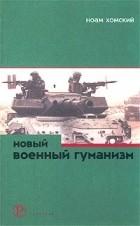 Ноам Хомский - Новый военный гуманизм. Уроки Косова