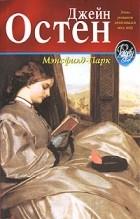 Эротическая литература семья мэнсфилд полностью фото 345-295