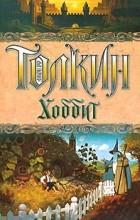 Джон Р. Р. Толкин - Хоббит
