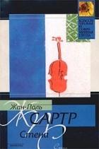 Жан-Поль Сартр - Стена. Детство хозяина (сборник)