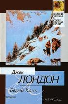 Джек Лондон - Белый Клык