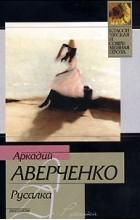 Аркадий Аверченко - Русалка