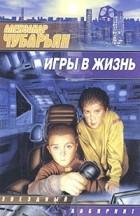 Александр Чубарьян - Игры в жизнь