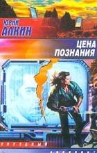 Юрий Алкин - Цена познания