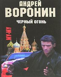 Андрей Воронин Му-му все книги
