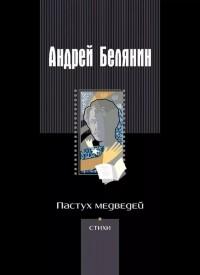 Андрей Белянин - Пастух медведей