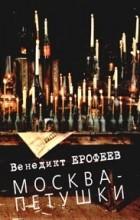 Венедикт Ерофеев - Москва - Петушки