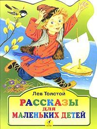 Лев Толстой - Рассказы для маленьких детей