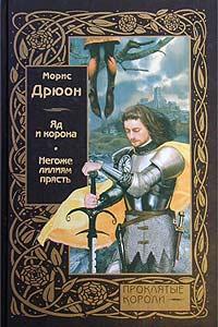 Морис Дрюон - Яд и корона. Негоже лилиям прясть (сборник)