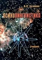 В. П. Белянин - Психолингвистика