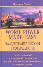 Word Power Made Easy By Norman Lewis Epub