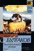 Михаил Булгаков - Театральный роман