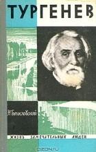 Николай Богословский - Тургенев