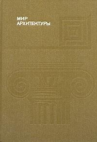 А. Гутнов - Мир архитектуры: Язык архитектуры