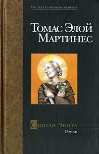 Томас Элой Мартинес - Святая Эвита