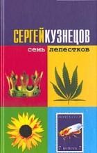 Сергей Кузнецов — Семь лепестков