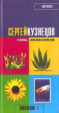 Сергей Кузнецов - Семь лепестков