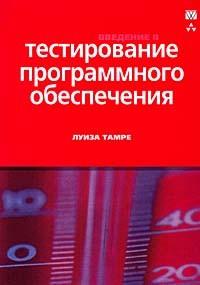 Луиза Тамре - Введение в тестирование программного обеспечения