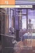 Хартмут Ланге - Концерт. Путешествие в Триест (сборник)