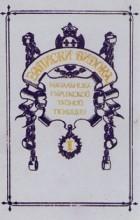 Эжен-Франсуа Видок - Записки Видока, начальника Парижской тайной полиции. В трех томах. Том 1