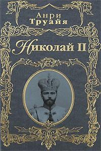 Анри Труайя - Николай II