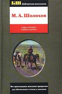 Читать книгу о чём рассказ судьба человека шолохова