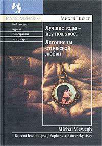 Михал Вивег - Лучшие годы - псу под хвост. Летописцы отцовской любви (сборник)