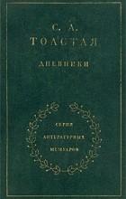 С. А. Толстая - С. А. Толстая. Дневники в двух томах. Том 1