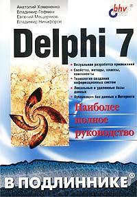 - Delphi 7. Наиболее полное руководство