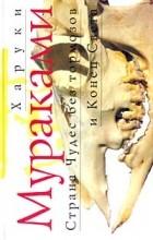 Харуки Мураками - Страна Чудес без тормозов и Конец Света