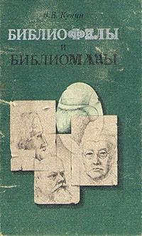 В. В. Кунин - Библиофилы и библиоманы