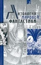 антология - Антология мировой фантастики. Том 2. Машина времени (сборник)