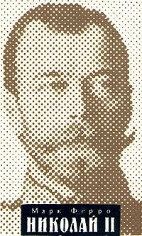 Марк Ферро - Николай II