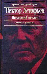 Виктор Астафьев - Последний поклон