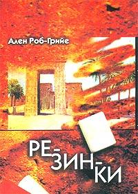 Ален Роб-Грийе - Резинки