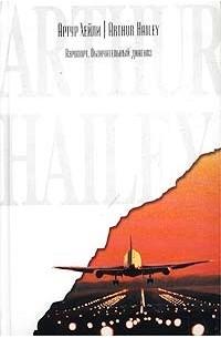 Артур Хейли - Аэропорт. Окончательный диагноз (сборник)