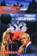 Вячеслав Рыбаков - Гравилет «Цесаревич»