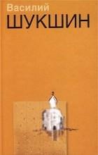 Василий Шукшин - Василий Шукшин. Сочинения в 2 томах. Том 1. Жил человек… Рассказы