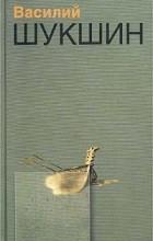 Василий Шукшин - Василий Шукшин. Сочинения в 2 томах. Том 2. Калина красная. Роман. Повести (сборник)