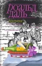 Роальд Даль - Дегустатор (сборник)