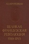 Петр Кропоткин - Великая Французская Революция 1789-1793