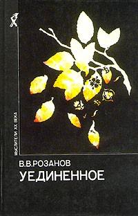 Василий Розанов - Уединенное. Сборник