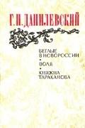 Григорий Данилевский - Беглые в Новороссии. Воля. Княжна Тараканова