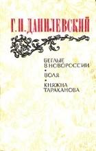 Г. П. Данилевский - Беглые в Новороссии. Воля. Княжна Тараканова (сборник)