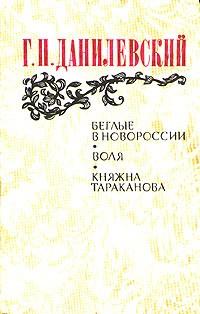 Григорий Данилевский - Беглые в Новороссии. Воля. Княжна Тараканова (сборник)