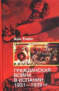 Хью Томас - Гражданская война в Испании. 1931-1939 гг.