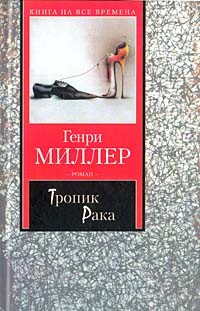 Генри Миллер - Тропик Рака