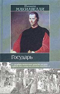 Никколо Макиавелли - Государь. Размышления над первой декадой Тита Ливия (сборник)
