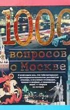 Александр Торопцев - 1000 вопросов о Москве